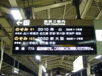 nozomi_1.jpg