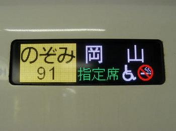 nozomi_3.jpg